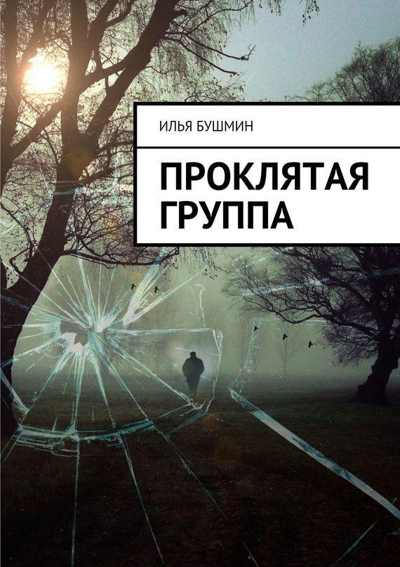 Илья Бушмин Проклятая группа