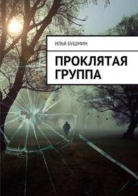 Бушмин, Илья  - Проклятая группа