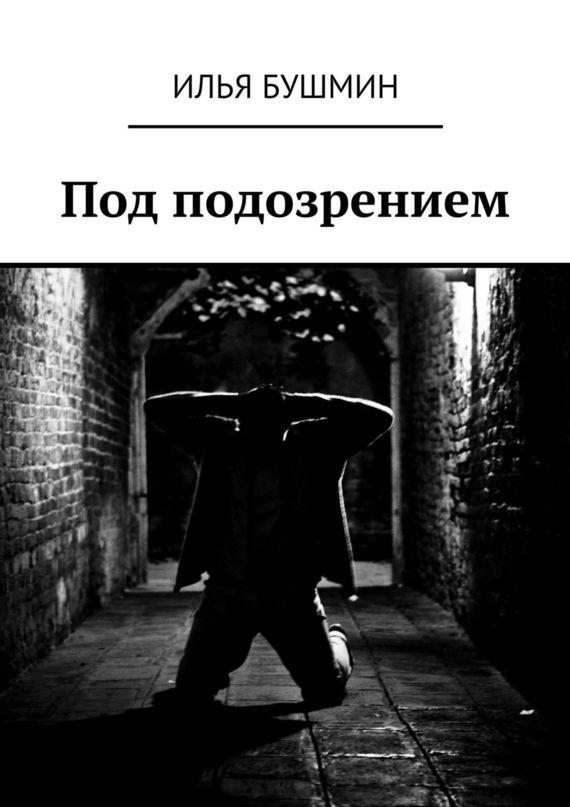 Илья Бушмин Под подозрением