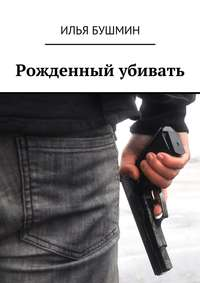 Бушмин, Илья  - Рожденный убивать