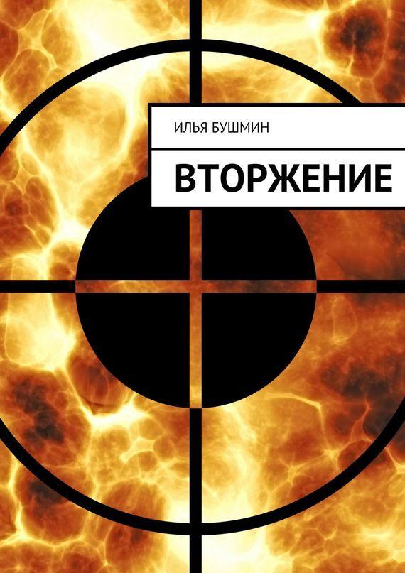 Илья Бушмин Вторжение ISBN: 9785447401412 илья бушмин цепная реакция сборник