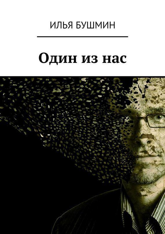 Илья Бушмин Один из нас