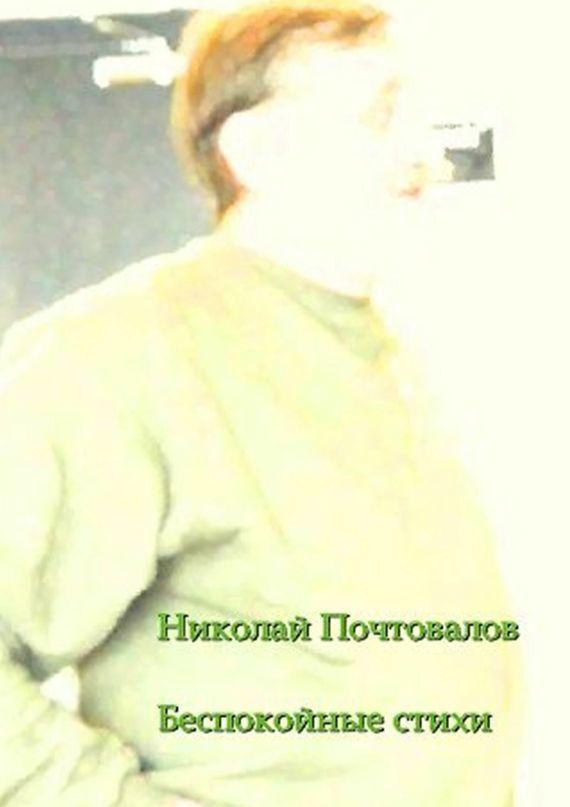 Николай Петрович Почтовалов Беспокойные стихи. 2013—2014гг. г ишим где витрины