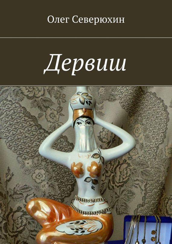 Олег Васильевич Северюхин Дервиш