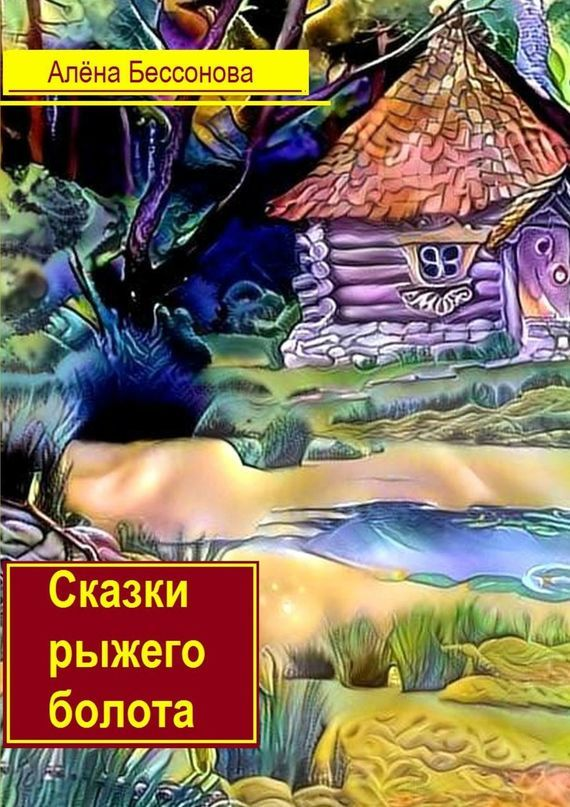 Алёна Бессонова Сказки рыжего болота