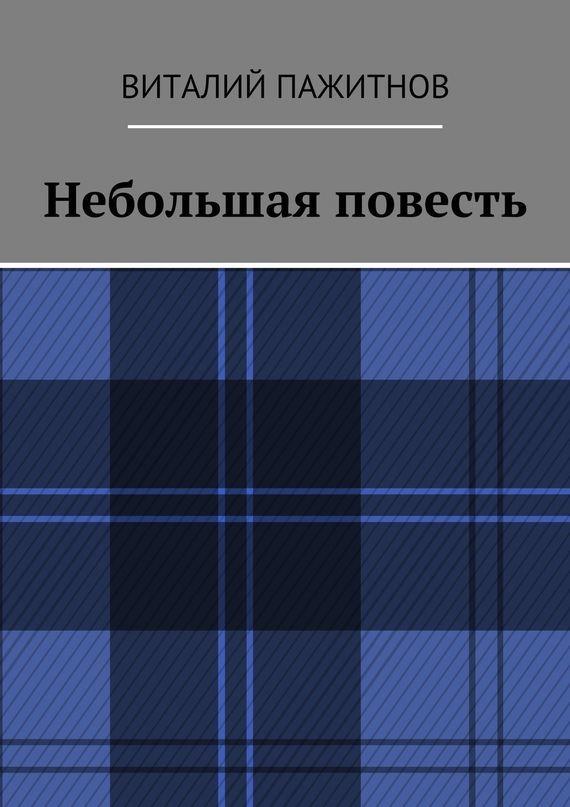 Виталий Владиславович Пажитнов