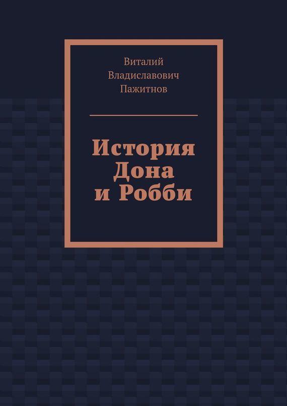 захватывающий сюжет в книге Виталий Владиславович Пажитнов
