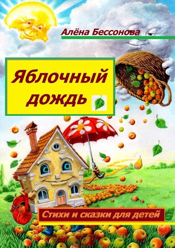 Скачать Яблочный дождь. Стихи и сказки для детей быстро