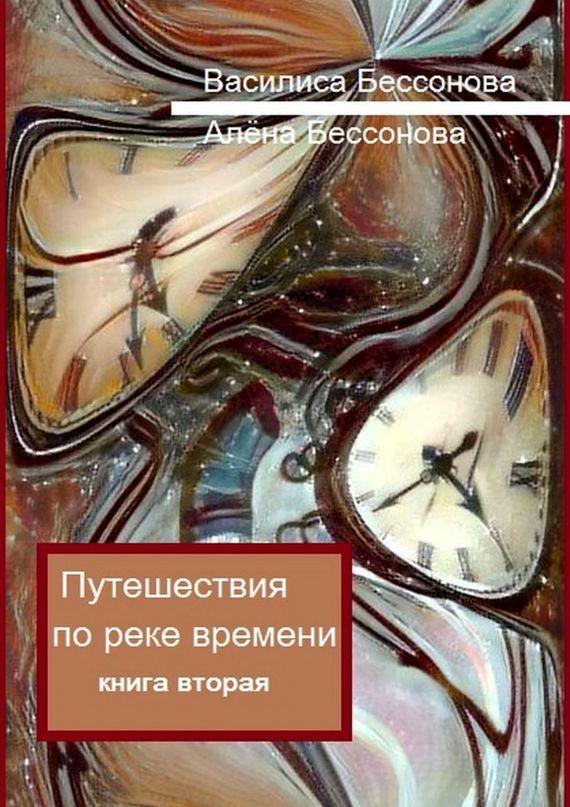 Алёна Бессонова Путешествия пореке времени. Фэнтези для юных. Книга вторая цена 2017