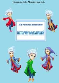 Лачинова, Татьяна  - Мир Разумного Королевства. Истории Мыслишей