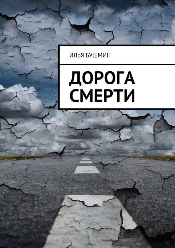 Илья Бушмин Дорога смерти