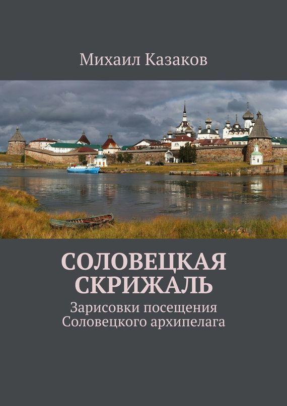 Михаил Петрович Казаков бесплатно