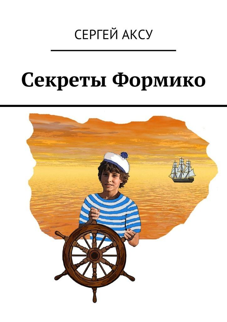 Сергей Аксу Секреты Формико сергей аксу сокровища капитана малисиозо