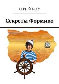- Секреты Формико