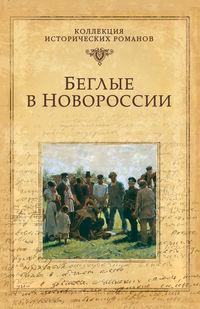 Данилевский, Григорий Петрович  - Беглые в Новороссии (сборник)