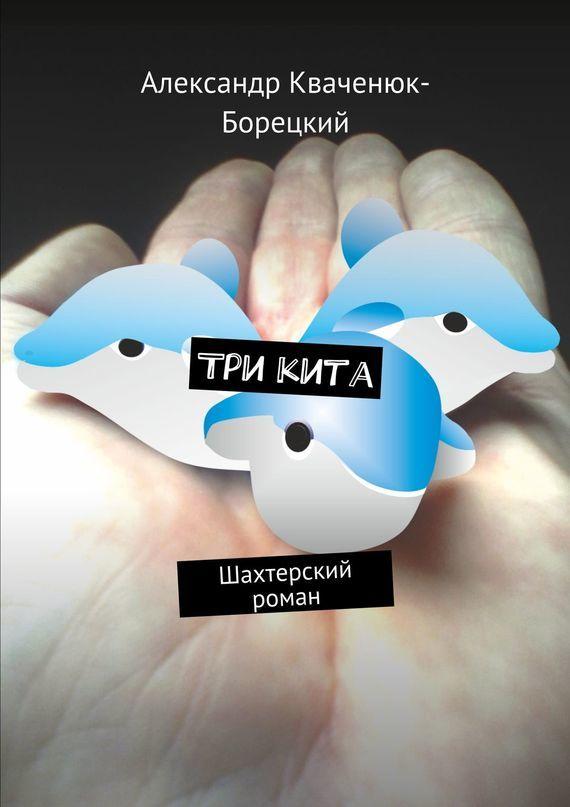 Александр Кваченюк-Борецкий бесплатно