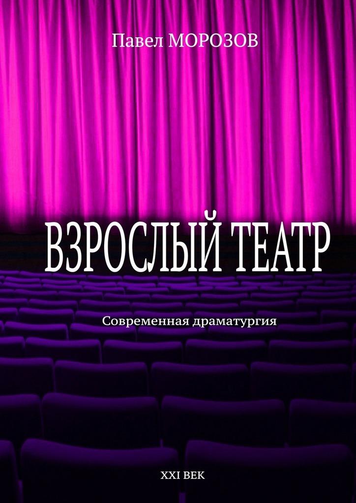 Павел Морозов Взрослый театр. Современная драматургия