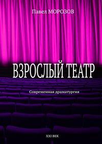 - Взрослый театр. Современная драматургия