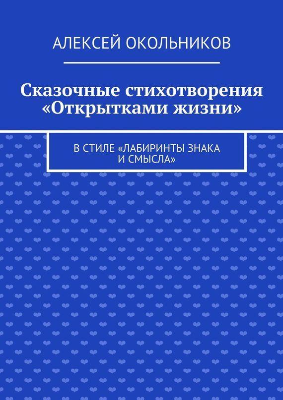 Алексей Владимирович Окольников бесплатно