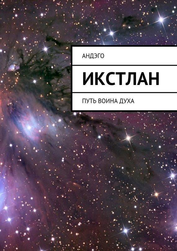обложка книги static/bookimages/26/14/35/26143533.bin.dir/26143533.cover.jpg