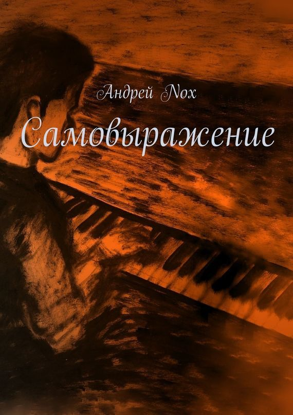 Андрей Nox - Самовыражение