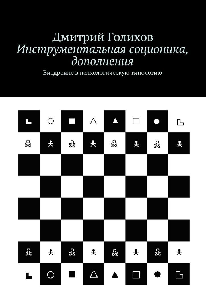 Дмитрий Голихов - Инструментальная соционика, дополнения. Внедрение впсихологическую типологию