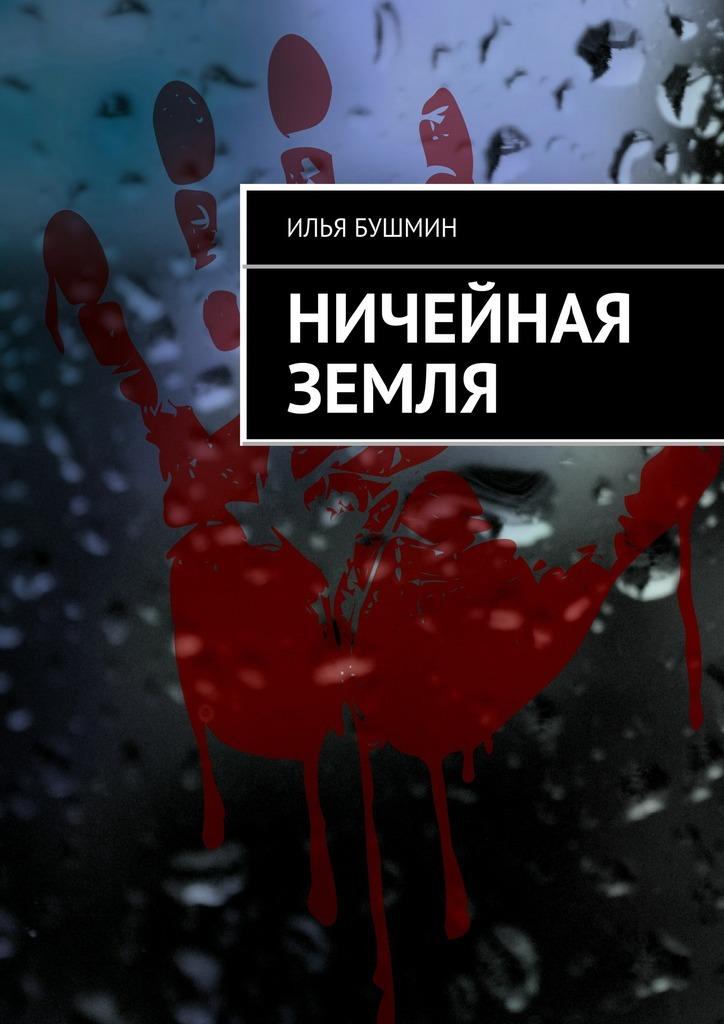 Илья Бушмин Ничейная земля