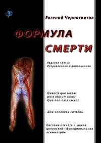 Черносвитов, Евгений Васильевич  - Формула смерти. Издание третье, исправленное идополненное