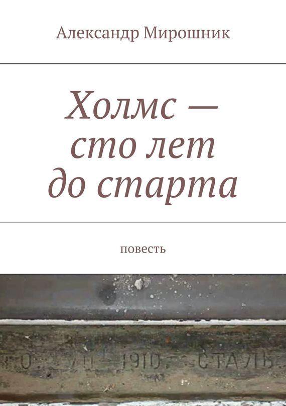 Александр Мирошник Холмс– столет достарта. Повесть пальто alix story alix story mp002xw13vur