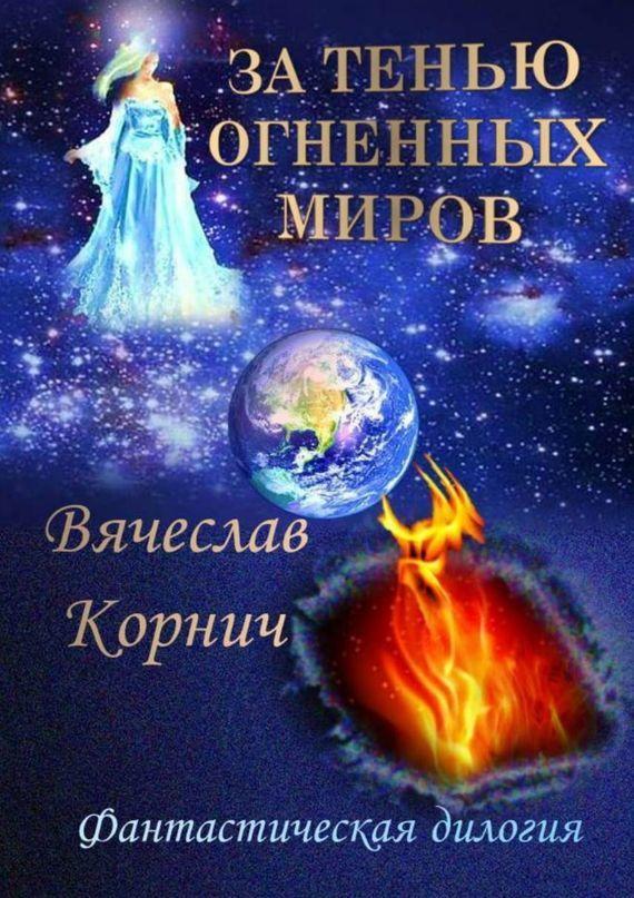 За тенью огненных миров. Фантастическая дилогия