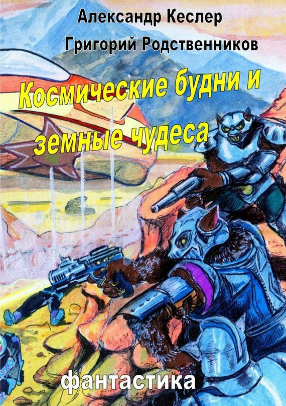 Григорий Родственников, Александр Кеслер - Космические будни иземные чудеса