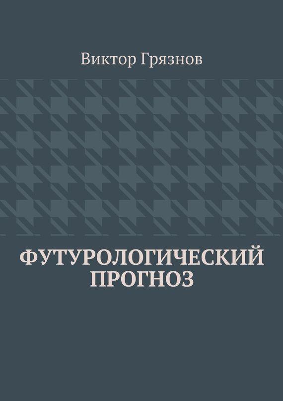 Виктор Грязнов Футурологический прогноз купить цвергпинчера в смоленске сейчас