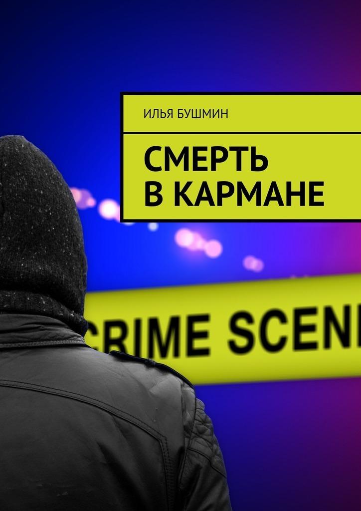 Илья Бушмин Смерть вкармане