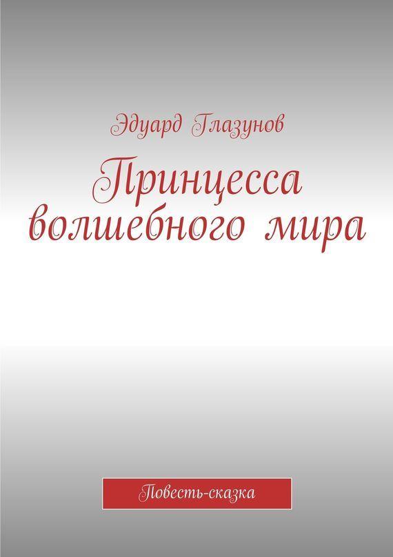 захватывающий сюжет в книге Эдуард Глазунов