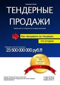 Гуськов, Александр  - Тендерные продажи. Первая книга отендерах начеловеческом языке