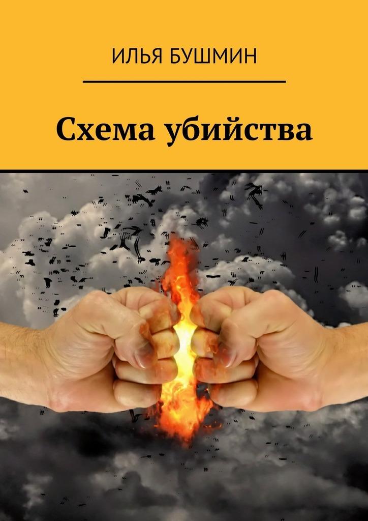 Илья Бушмин Схема убийства