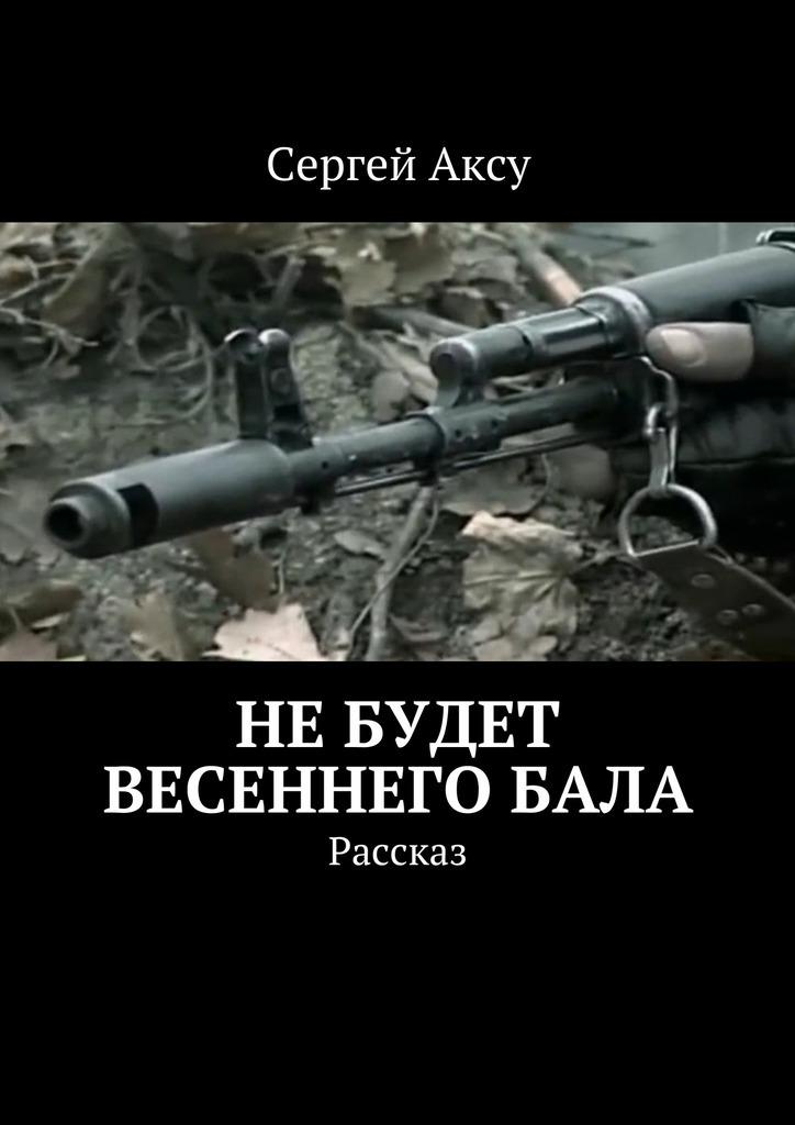 Сергей Аксу Небудет весеннегобала. Рассказ сергей аксу сокровища капитана малисиозо