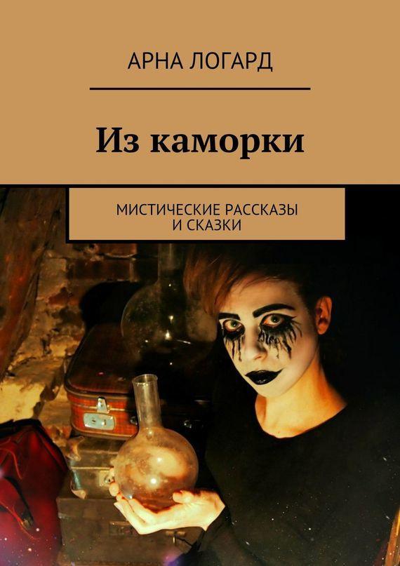 Изкаморки. Мистические рассказы исказки