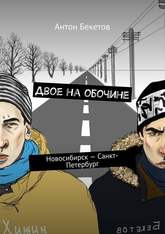 Антон Бекетов - Двое наобочине. Новосибирск– Санкт-Петербург