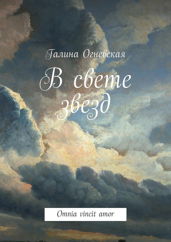 Галина Огневская - Всвете звезд. Omnia vincitamor