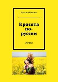 - Красота по-русски. Роман