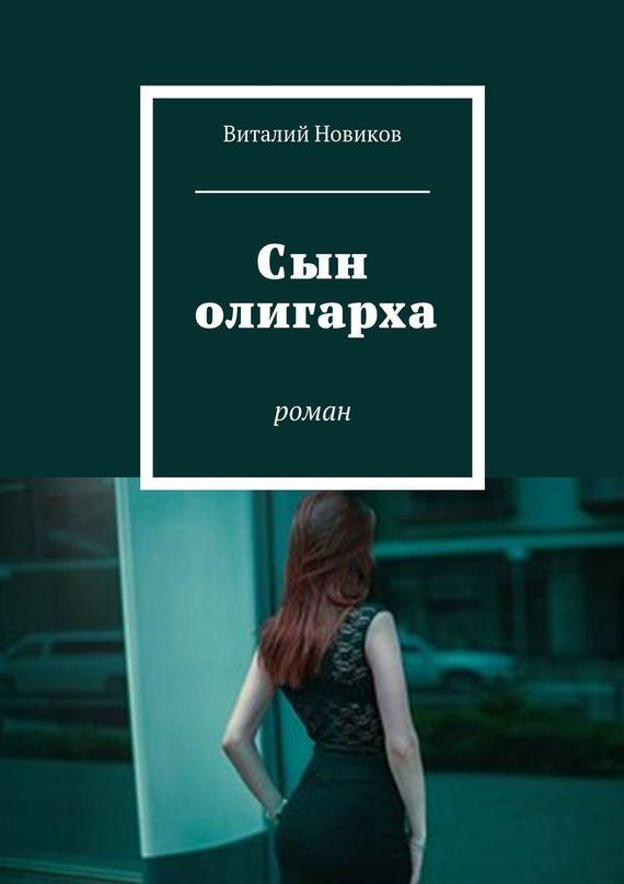 интригующее повествование в книге Виталий Новиков