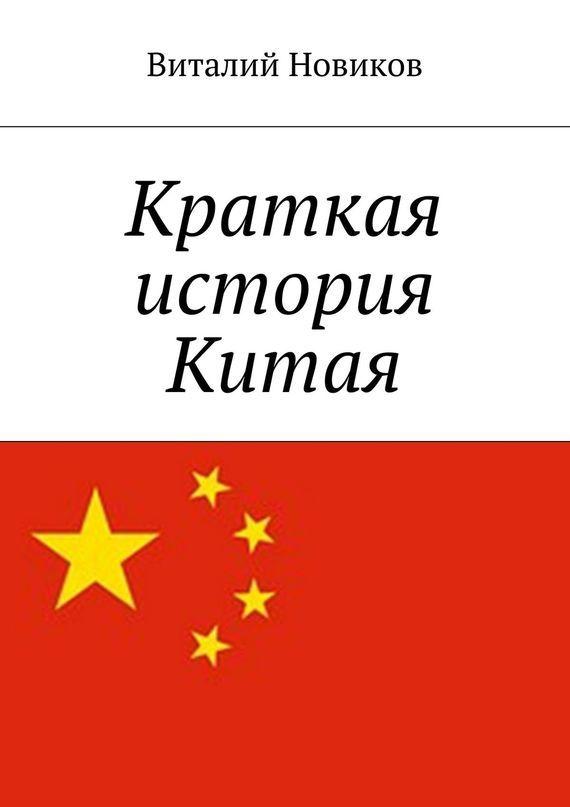 Виталий Новиков - Краткая история Китая