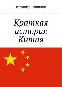 - Краткая история Китая