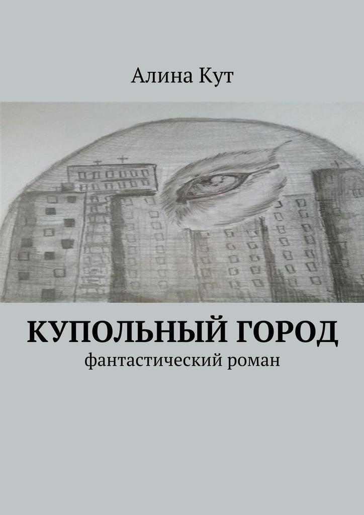 захватывающий сюжет в книге Алина Кут