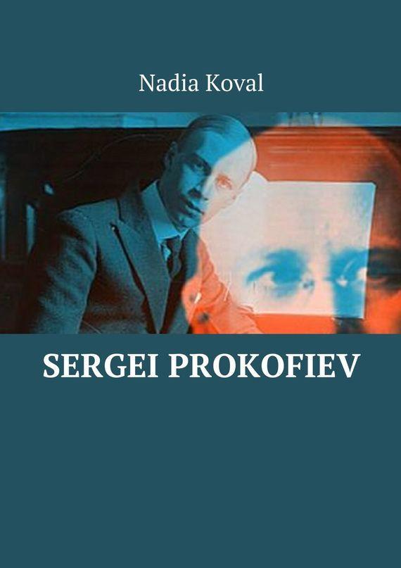 Nadia Koval Sergei Prokofiev ISBN: 9785448313554 цена