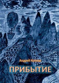 Коннов, Андрей  - Прибытие