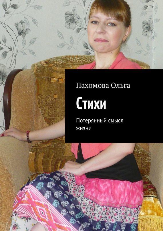 Ольга Ивановна Пахомова Стихи. Потерянный смысл жизни ольга пахомова территория счастья стихи