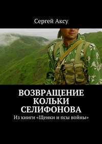 - Возвращение Кольки Селифонова. Из книги «Щенки и псы войны»