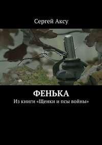 Аксу, Сергей  - Фенька. Изкниги «Щенки ипсы войны»